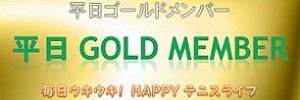 平日ゴールドメンバー